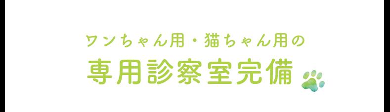 ワンちゃん専用 猫ちゃん猫ちゃん専用の診察室完備